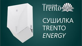 Обзор Сушилка для рук Trento Sanitary Ware ENERGY