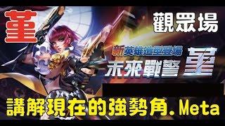 【Yue】講解現在強勢的角色跟Meta   堇 觀眾場   傳說對決 2017/1/17