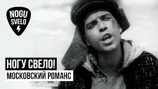 Ногу Свело! - Московский романс