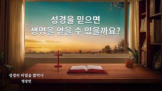 기독교 영화 <성경의 비밀을 밝히다> 명장면(6)성경을 믿으면 생명을 얻을 수 있을까요?