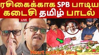 ரசிகைக்காக SPB பாடிய கடைசி தமிழ் பாடல்  Tamil News | Latest News | Viral