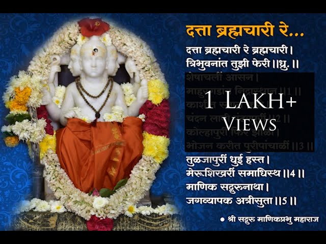 Datta Brahmachari Re - दत्ता ब्रह्मचारी रे - Datta Bhajan by Shri Manik Prabhu Maharaj