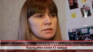 Благодійна акція. 11.01.2018. Владислав Соколенко
