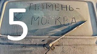 Тюмень Москва Клипы путешествие по России на Ниве в первый день весны 2017 ЧАСТЬ 5