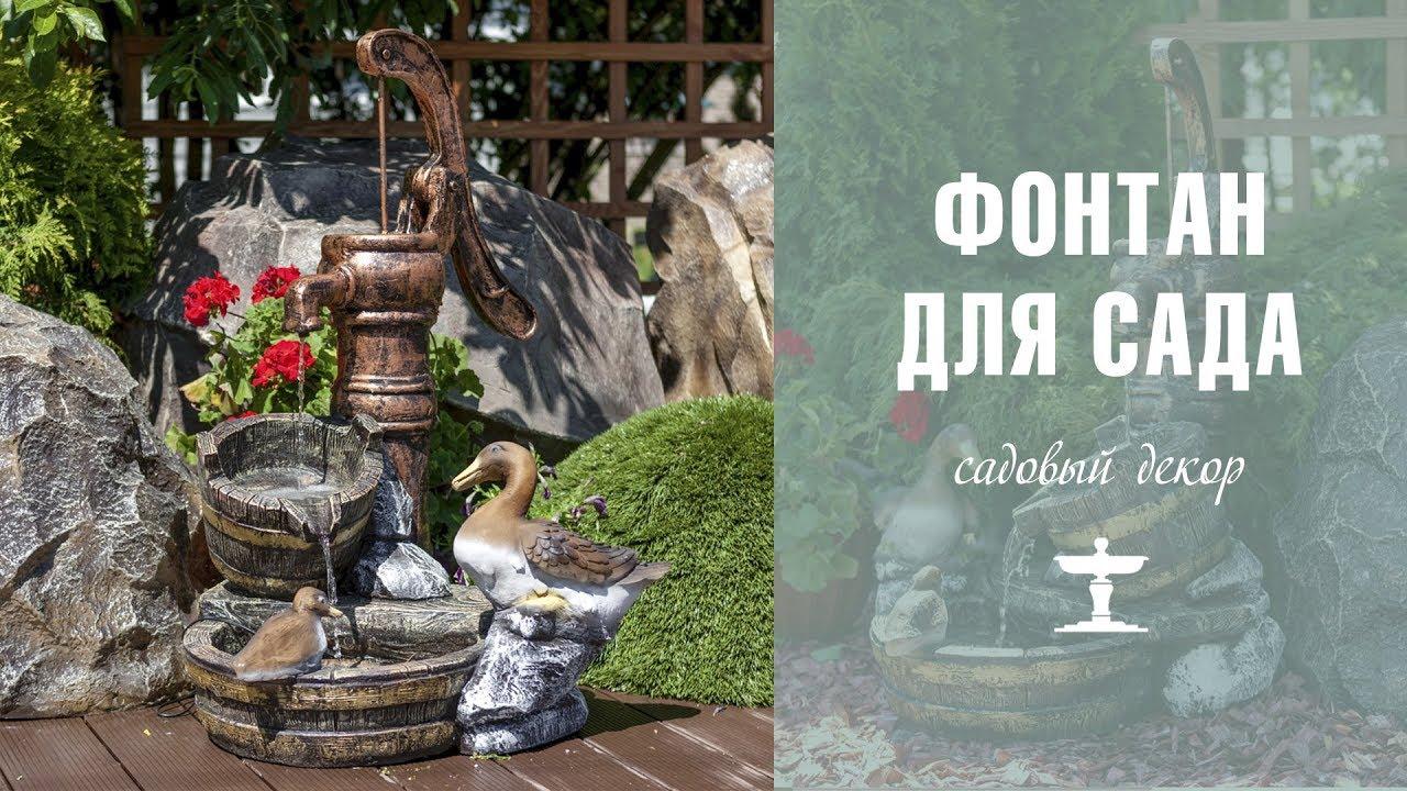 Интернет магазин бауцентр предлагает недорого купить пруды и фонтаны с доставкой на дом. Низкие цены в каталоге садовый декор, пруды и.