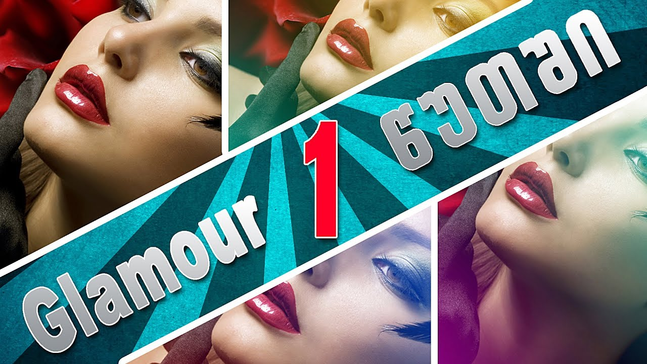 Glamour ეფექტი 1 წუთში! – 1 Minute GLAMOUR effect in Photoshop