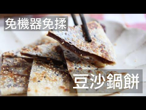 豆沙鍋餅 免機器免揉 過年應景最佳甜點 #豆沙鍋餅 Sweet Bean Paste Pancake