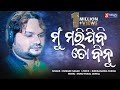 Mun Marijibi To Binu - Odia New Sad Song - Humane Sagar - Sunil - Studio Version - HD