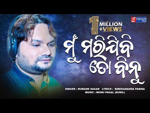 Mun Marijibi To Binu - Odia New Sad Song - Humane Sagar - Sunil - Studio Version - HD