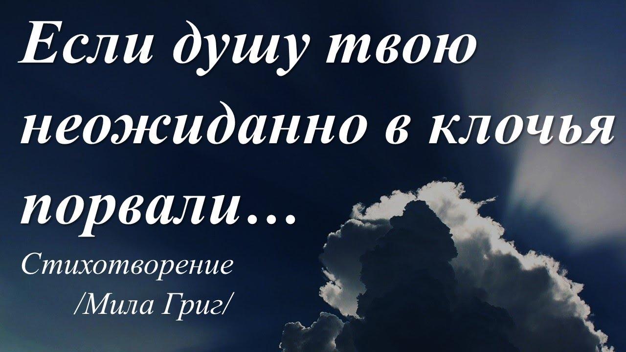 Отыщи в себе силы... /стихи Милы Григ/
