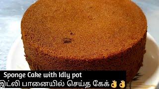 wheat sponge cake wİth idly pot|கோதுமை மாவில் செய்த பஞ்சு போன்ற கேக்|இட்லி பானையில் செய்த கேக்|
