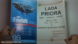Книга по ремонту Лада Приора Ваз 2170 / 2171 / 2172