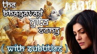 AARYA Series | Bhagvad Gita Song | Subtitles | Music Video | Episode Finale संस्कृत Shlok & Song |