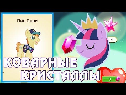 Про коды и коварные кристаллы Магии в игре Май Литл Пони (My Little Pony) - часть 4