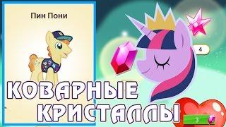 Про коды и коварные кристаллы Магии в игре Май Литл Пони (My Little Pony) - часть 4(Кодов нет, но вы держитесь. Странички, где могут встречаться коды: http://www.facebook.com/MyLittlePonyTheGame/ http://www.instagram.com/mylittl..., 2016-10-13T10:16:59.000Z)