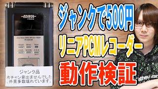 完全ジャンク!!500円のハイレゾ対応ICレコーダーを発掘!!Roland EDIROL R-09HR検証・動作確認