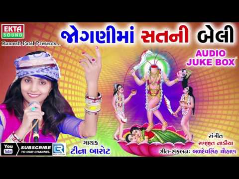 Latest Devotional Garba 2017 | Jogani Maa Satni Beli | Teena Barot | Ekta Sound