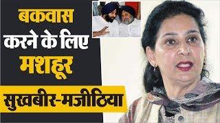 Majithia के नाम पर देखिये कैसे चिढ़ गई Navjot Kaur Sidhu