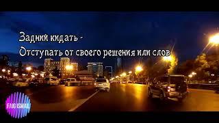 Бакинский словарь часть вторая По ночному Баку