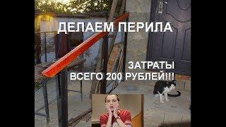 ✅ КАК СДЕЛАТЬ ПЕРИЛА СВОИМИ РУКАМИ!!! ЗАТРАТЫ 200 РУБЛЕЙ!