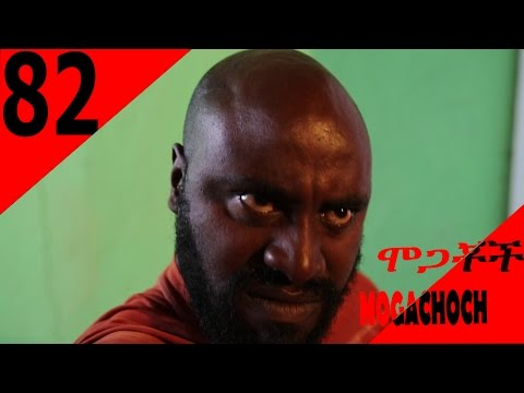 Mogachoch Drama  Season 04 Episode 82 - Part 82