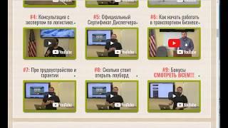 Тренинг для диспетчеров в США ($200)