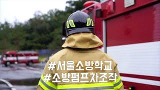 서울소방학교 소방펌프차 조작평가
