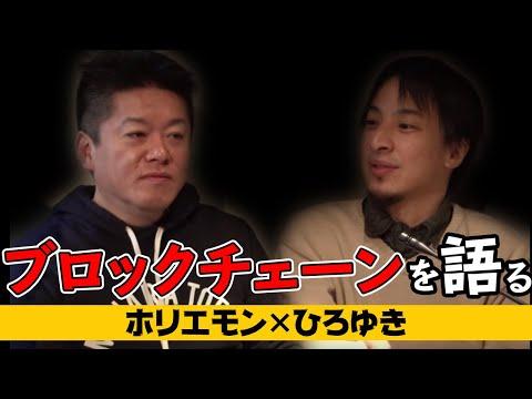 堀江貴文のQ&A「ブロックチェーンとは!?」〜vol.811〜