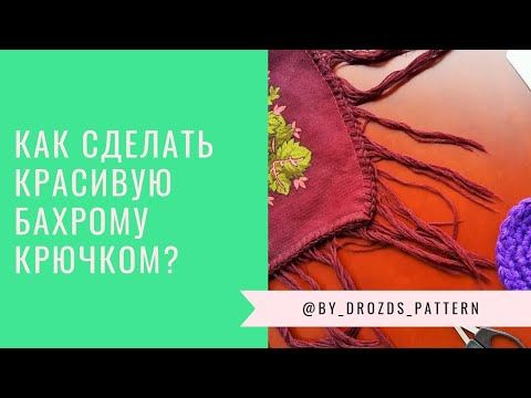Как сделать красивую бахрому?