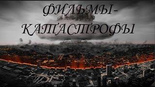 ТОП 5 ФИЛЬМОВ-КАТАСТРОФ!!!