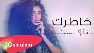 Oumaima Taleb - Khatrek [Lyric Video] (2019) / أميمة طالب - خاطرك
