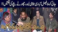 Faisalabadi Johnny Lever Ki Entry, Jani Jugat Baaz Ki Shamat   Seti 24   Sajjad Jani