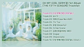 앨범 : 1st album [the fifth season] 아티스트 oh my girl (오마이걸) 발매일 2019.05.08