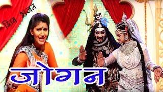 शिवरात्रि स्पेशल | Jogan By Sapna | तेरी नचाई नाचूं | Haryanvi Shiv Bhajan | Bhole Baba Bhajan 2018