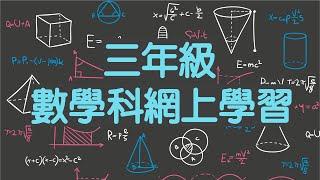 Publication Date: 2020-02-12 | Video Title: 【停課不停學】網上自主學習 小學三年級數學科