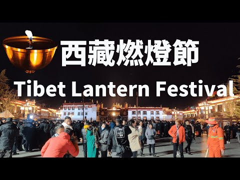 西藏燃燈節 Tibet Lantern Festival