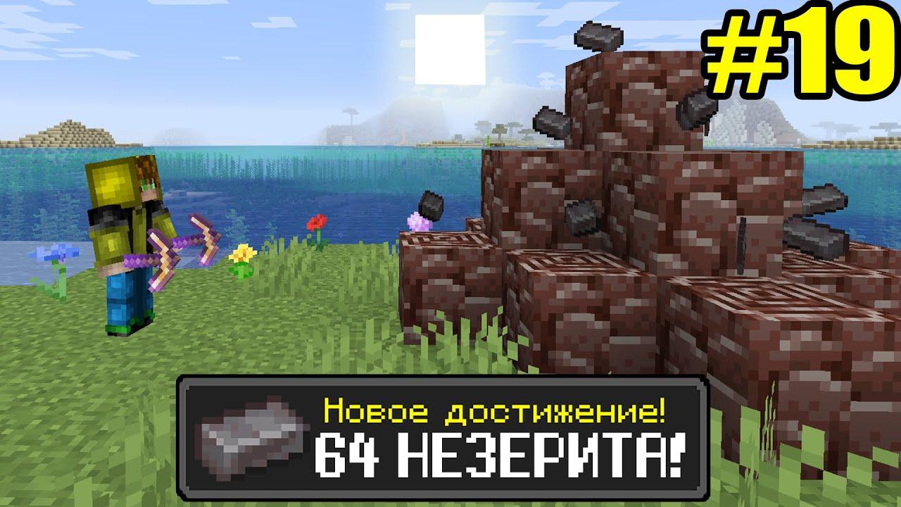 Майнкрафт Хардкор, но с ТЫСЯЧЕЙ ДОСТИЖЕНИЙ! (#19) Minecraft Hardcore with 1000 ADVANCEMENTS Лолотрек