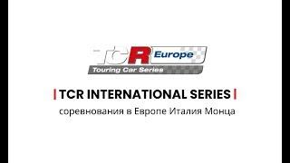 Автогонки соревнования в Европе Италия Монца TCR Series