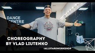 Lil Wayne – Uproar Choreography by Влад Лютенко All Stars Workshop 2018