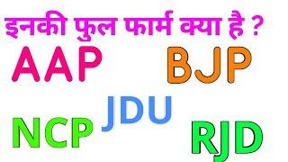 FULL FORM OF AAP,BJP,RJD,NCP,JDU | AAP Ka Full Form | NCP full form