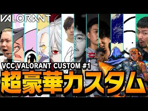 【超豪華】最強のメンバー集結!第一回VCCカスタム開催【VALORANT/ヴァロラント】