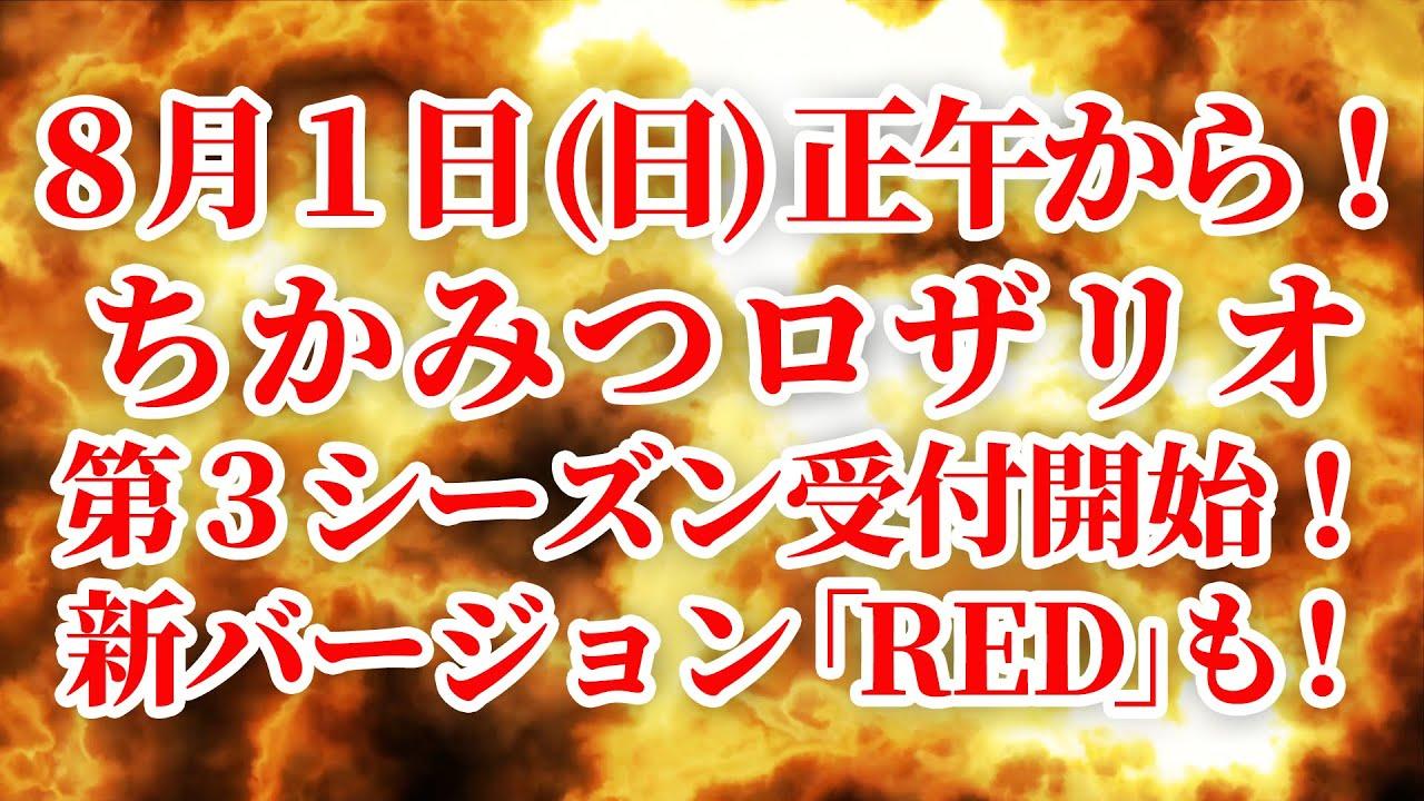 No.77 8月1日(日)正午から!ちかみつロザリオ 第3シーズン受付開始!新バージョン「RED」も!