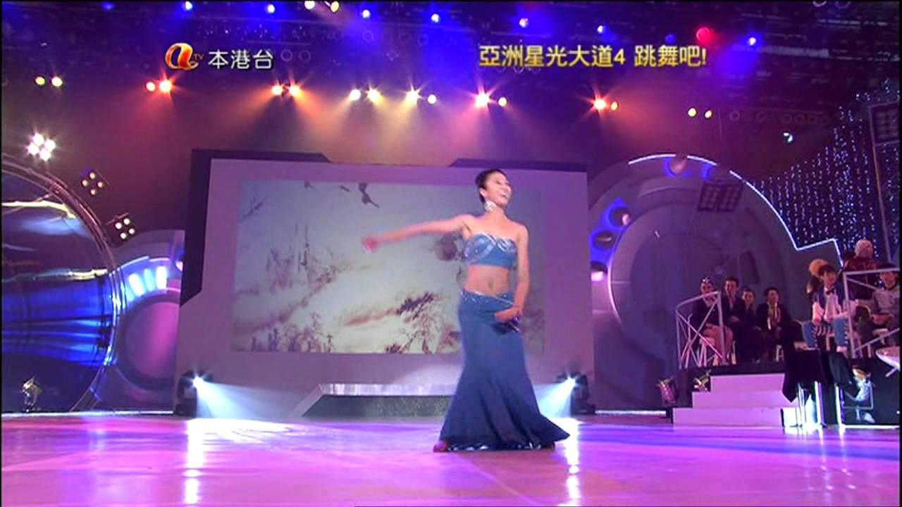 《亞洲星光大道4 跳舞吧!》第10集 表演嘉賓~劉曉智