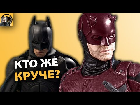 БЭТМЕН VS СОРВИГОЛОВА 🔥 Кто круче??? || супергерои marvel vs dc