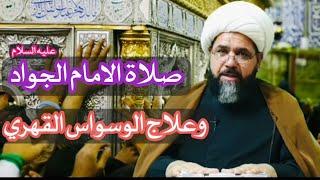 صلاة الإمام الجواد عليه السلام وعلاج الوسواس القهري الخادم شيخ جواد الطائي