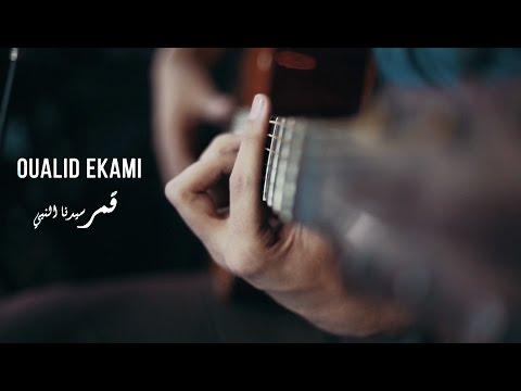 Oualid elMakami - Qamarun   وليد المقامي - قمر سيدنا النبي   Official Music Video