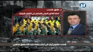 طارق شندب: مايجري في لبنان هو مقاومة شرسة لمشروع الإرهاب الإيراني في المنطقة