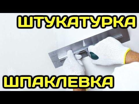 Как штукатурить стены по маякам (штукатурка стен своими руками, финишная шпаклевка швов стыков)