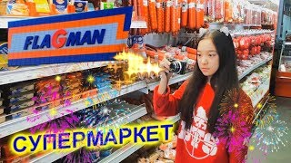 FLAGMAN | SHOPPING! | СУПЕРМАРКЕТТЕ! | ARUKA MIX 😊