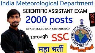 IMD scientific assistant recruitment 2019 through SSC | 2000 posts | recruitment draft 2019 |